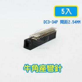 DC3-34P 間距2.54MM 牛角座彎針(5入)