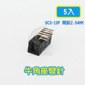 DC3-10P 間距2.54MM 牛角座彎針(5入)