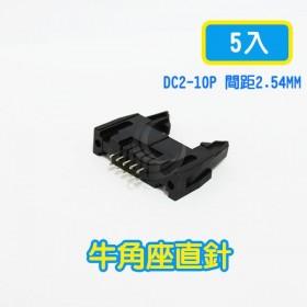 DC2-10P 間距2.54MM 直插牛角座(5入)