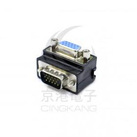 VGA 15P公轉母90度轉接頭 CBG-53