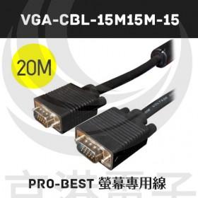 Pro-Best 螢幕專用線 15公/15公 黑色20M 雙扣UL2919(VGA-CBL-15M15M-15)