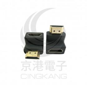 HDG-11 HDMI轉接頭(鍍金) 公對母 90度 1.4版