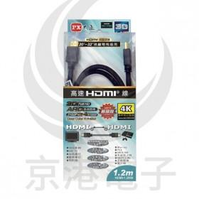大通 HDMI-1.2MM 4K高速HDMI傳輸線 1.3版(HDMI-1.2MM)