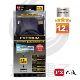 PX大通 HD2-1.2MX 4K60Hz PREMIUM 高速 2.0編織影音傳輸線 1.2米
