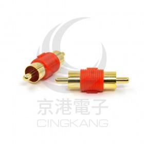 雙RCA 公-紅色