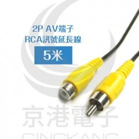 2P AV端子RCA訊號延長線 5米 (AD-13)