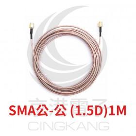 SMA公-公 (1.5D)鍍銀鐵氟龍訊號線 1M
