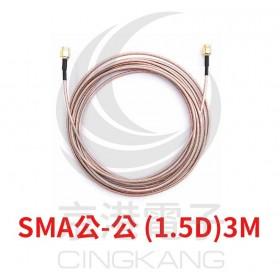 SMA公-公 (1.5D)鍍銀鐵氟龍訊號線 3M