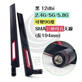 黑 12dbi 2.4G/5G/5.8G 可彎90度 SMA公頭母孔天線 (長194mm)
