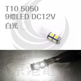 T10 5050 9燈LED 白光 DC12V (2PCS/卡)