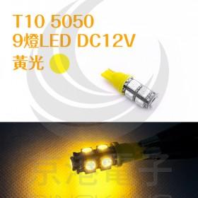 T10 5050 9燈LED 黃光 DC12V (2PCS/卡)