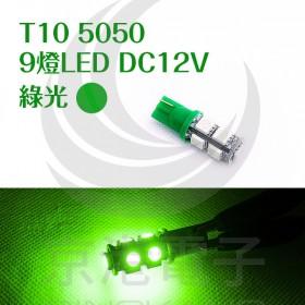 T10 5050 9燈LED 綠光 DC12V (2PCS/卡)