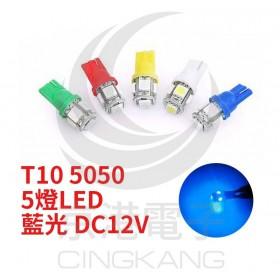 T10 5050 5燈LED 藍光 DC12V (2PCS/卡)
