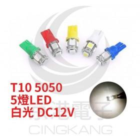 T10 5050 5燈LED 白光 DC12V  (2PCS/卡)