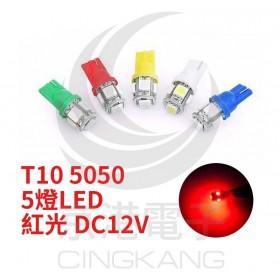 T10 5050 5燈LED 紅光 DC12V  (2PCS/卡)