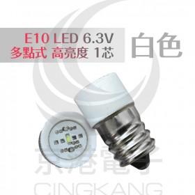 E10 LED 6.3V 多點式 高亮度 1芯 白色