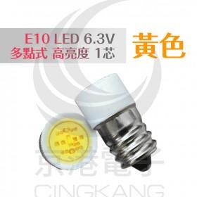 E10 LED 6.3V 多點式 高亮度 1芯 黃色