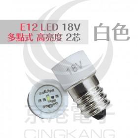 E12 LED 18V 白色 多點式 高亮度 2芯