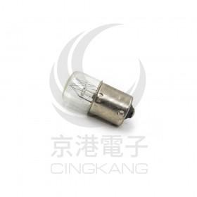 BA15S 鎢絲燈 AC220V 10W