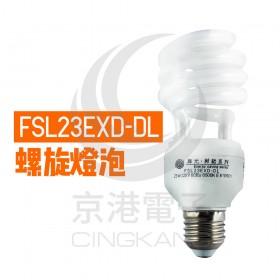 FSL23EXD-DL舞光 螺旋燈泡 23W 電子式 省電燈泡 110V白光