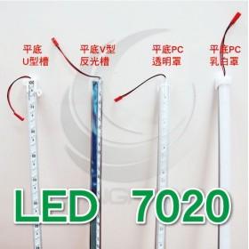 【不可超取】7020 LED(72顆) 平底V型反光槽 12V (長:1M)