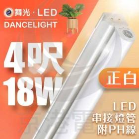 舞光T5 18W LED串接燈管附PH線 正白 (4尺*18W) LEDT5BA4DR6