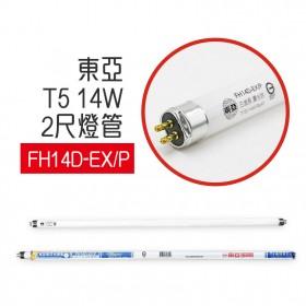 東亞 T5 14W 2尺燈管 FH14D-EX/P