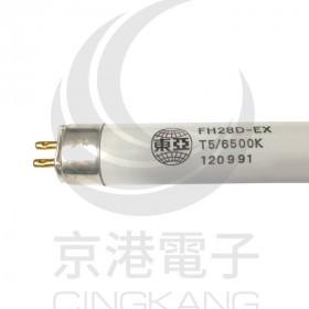 FH28D-EX 東亞 T5 28W 單燈管 (陸)