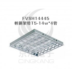 FVSH14445 輕鋼架燈T5-14w*4管