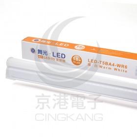 舞光T5 18W LED串接燈管附PH線 暖白 (4尺*18W)