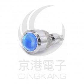 12V 8mm不鏽鋼金屬高頭指示燈 藍光