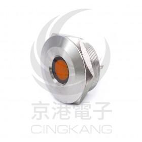S30441-24Y 30mm不鏽鋼金屬凹面指示燈(焊線式)-DC24V 橙光
