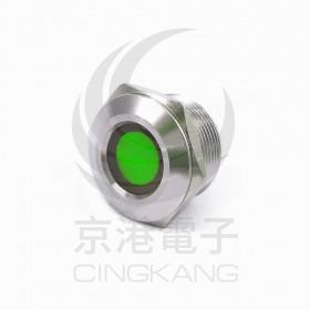 S22441-110G 22mm不銹鋼金屬凹面指示燈AC110V-綠色(焊線式)