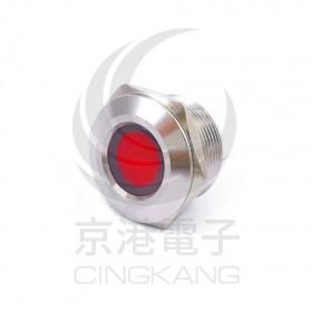 S22441-110R 22mm不銹鋼金屬凹面指示燈AC110V-紅色(焊線式)