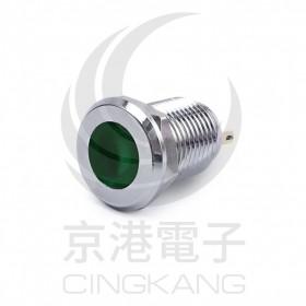 12mm銅鍍鉻金屬平面指示燈(焊線式)-AC110V 綠光