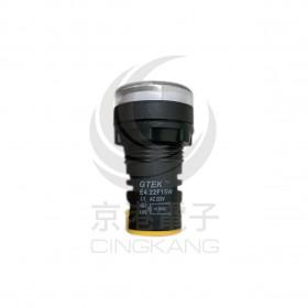 220V 22mm GTEK 平頭指示燈 白色