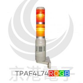 天得積層式警示燈 TPAF4L74ROGB
