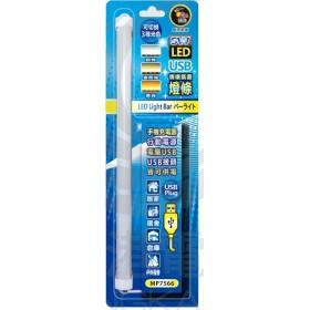 MP7566 LED 5W USB情境氛圍磁吸燈條 35cm