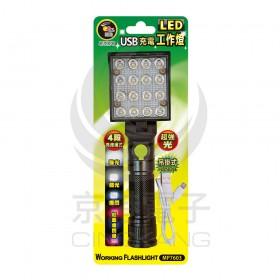 MP7603 USB充電LED工作燈