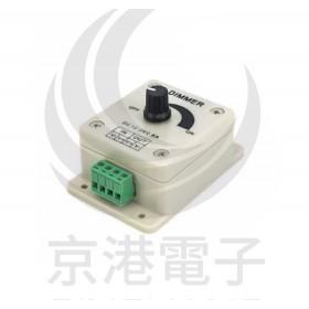直流 大電流調光器(塑膠) DC12V-24V 8A