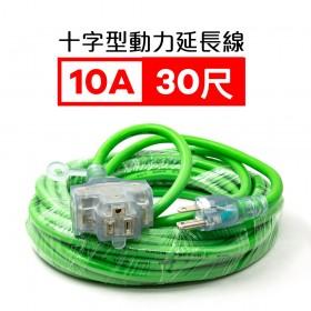 3蕊 十字型動力延長線  10A 30尺(9米)