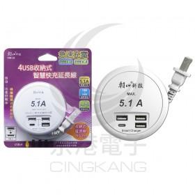 USB-23 收納式智慧快充延長線