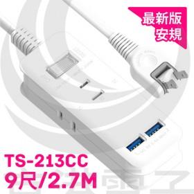 太順 Tyson TS-213CC USB9尺/2.7M 1切3座智慧型充電組2.4A