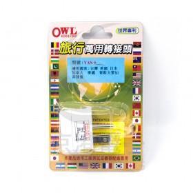 WA-5/YAS-5 轉換插頭(台灣) 新安規