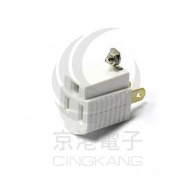 商檢3轉2轉接頭 白色 插頭轉換器 (安檢與防火材質)