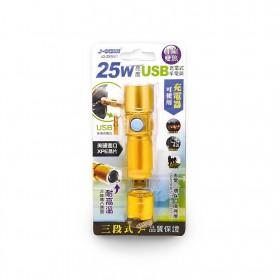 25W USB充電式手電筒 (JG-25WU1)