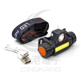 LC-112 5W USB充電調光(遠+近) 雙LED頭燈 吸磁式