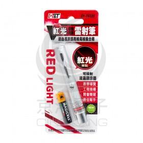 SY-T5335 紅光單點雷射筆可夾式 (認證)