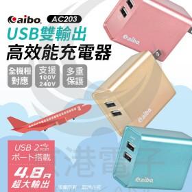 AC203 USB雙輸出 高效能充電器 單孔5V 2.4A 總輸出4.8A