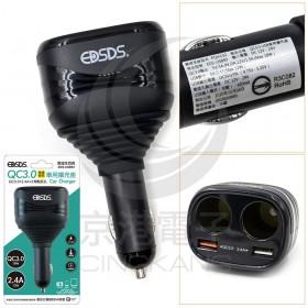 EDS-USB93 QC3.0急速快充車用擴充座
